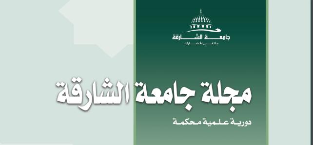 مجلة جامعة الشارقة للعلوم الرشعية والقانونية